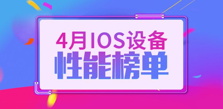 【2019年4月】AnTuTuベンチマークにおける中国市場のiOS搭載デバイスのスコアランキングが公開