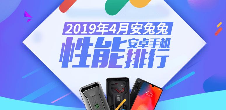 【2019年4月】AnTuTuベンチマークにおける中国市場のAndroid OS搭載デバイスのスコアランキングが公開