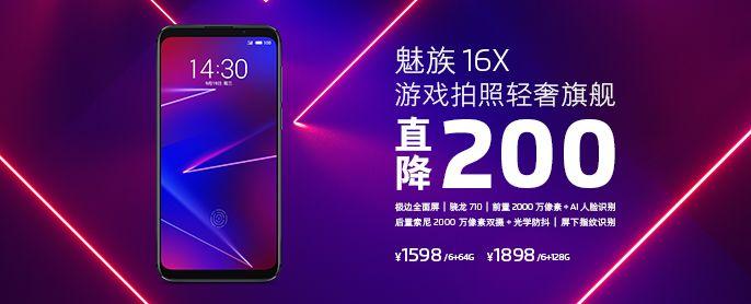 Meizu 16 Xを200元(約3,100円)値下げ、5月31日より価格適用
