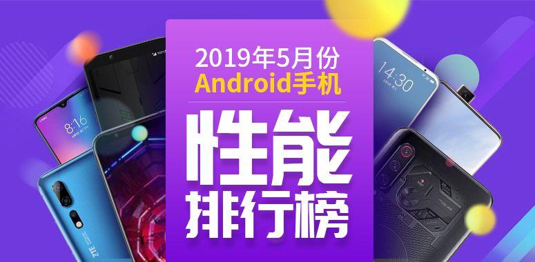 【2019年5月】AnTuTuベンチマークにおける中国市場のAndroid OS搭載デバイスのスコアランキングが公開