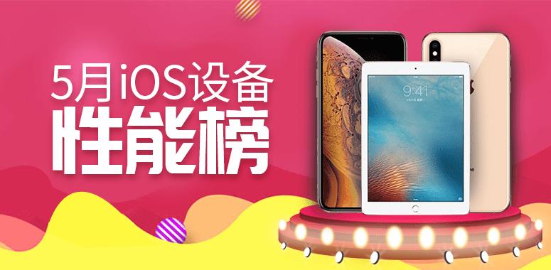 【2019年5月】AnTuTuベンチマークにおける中国市場のiOS搭載デバイスのスコアランキングが公開