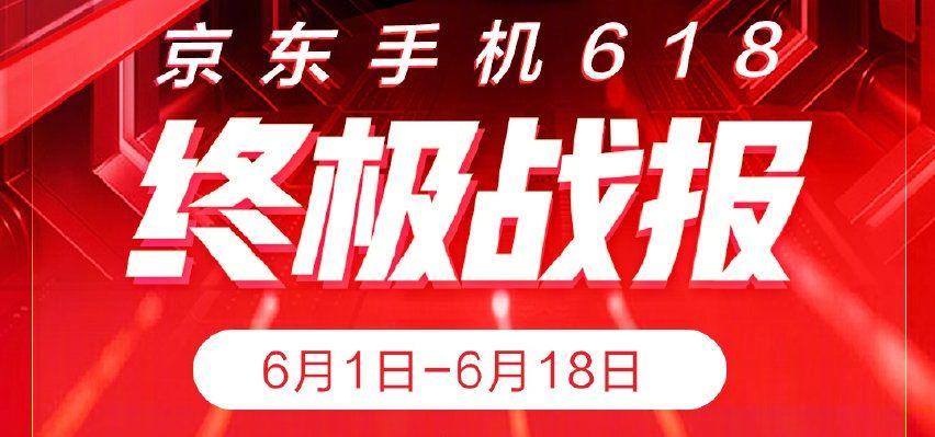スマートフォンにおける京東618の結果が公開、OnePlusの成長著しい結果に
