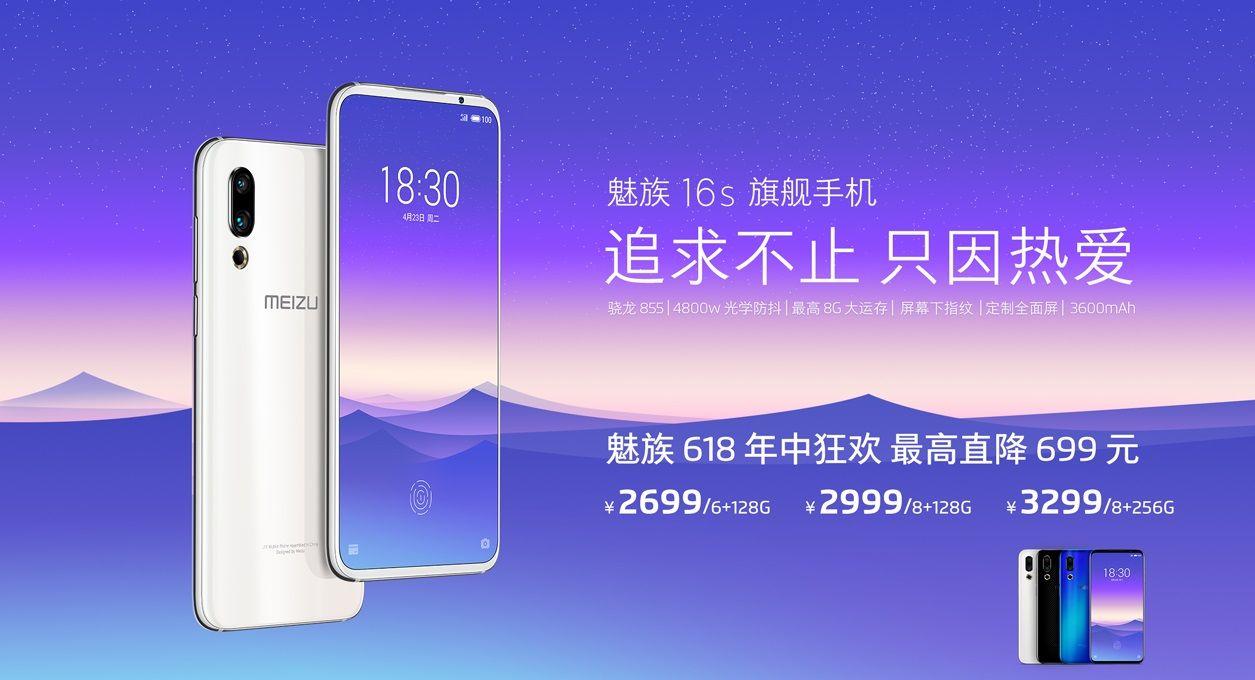 Meizu 16sとMeizu Note9を期間限定で値下げ、Meizu 16sは2699元(約42,000円)から