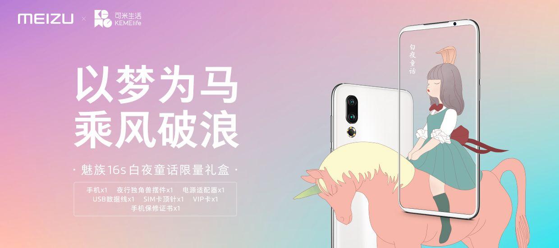 Meizu 16s 白夜童話限量礼盒を発表、6GB+128GBモデルで3099元(約48,500円)