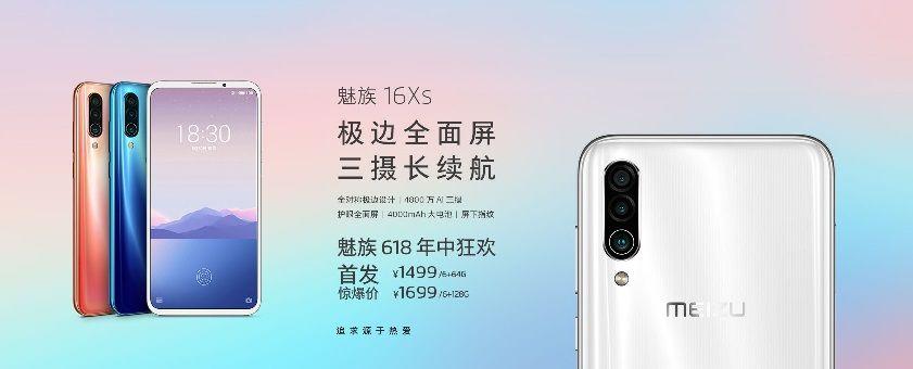 未発売製品の値下げを発表、Meizu 16Xsが1499元(約24,500円)から