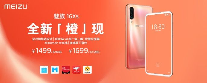 Meizu 16Xsの珊瑚橙(コーラル)を中国市場で7月19日より販売開始