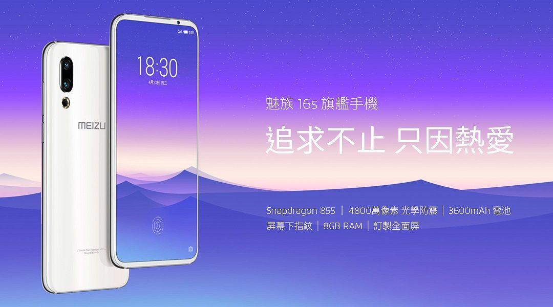 香港市場向けにMeizu 16sを発表、7月10日から販売開始