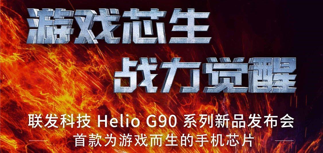 MediaTekが7月30日に新製品発表会を開催、Helio G90を発表か