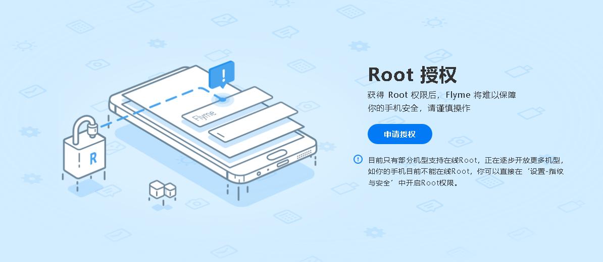 中国市場向けMeizu端末のRoot権限取得方法 in 2019