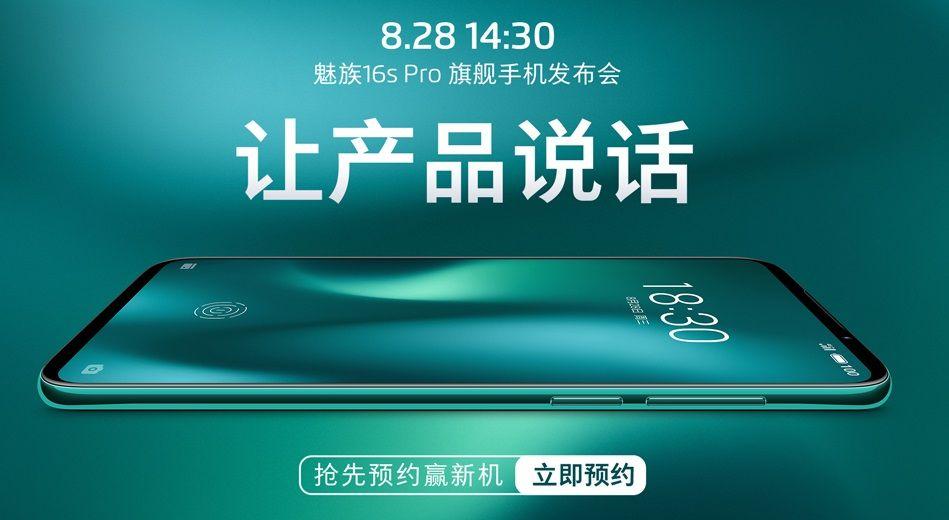 Meizu 16s Proの先行予約受付を開始、予約完了画面には製品箱を表示
