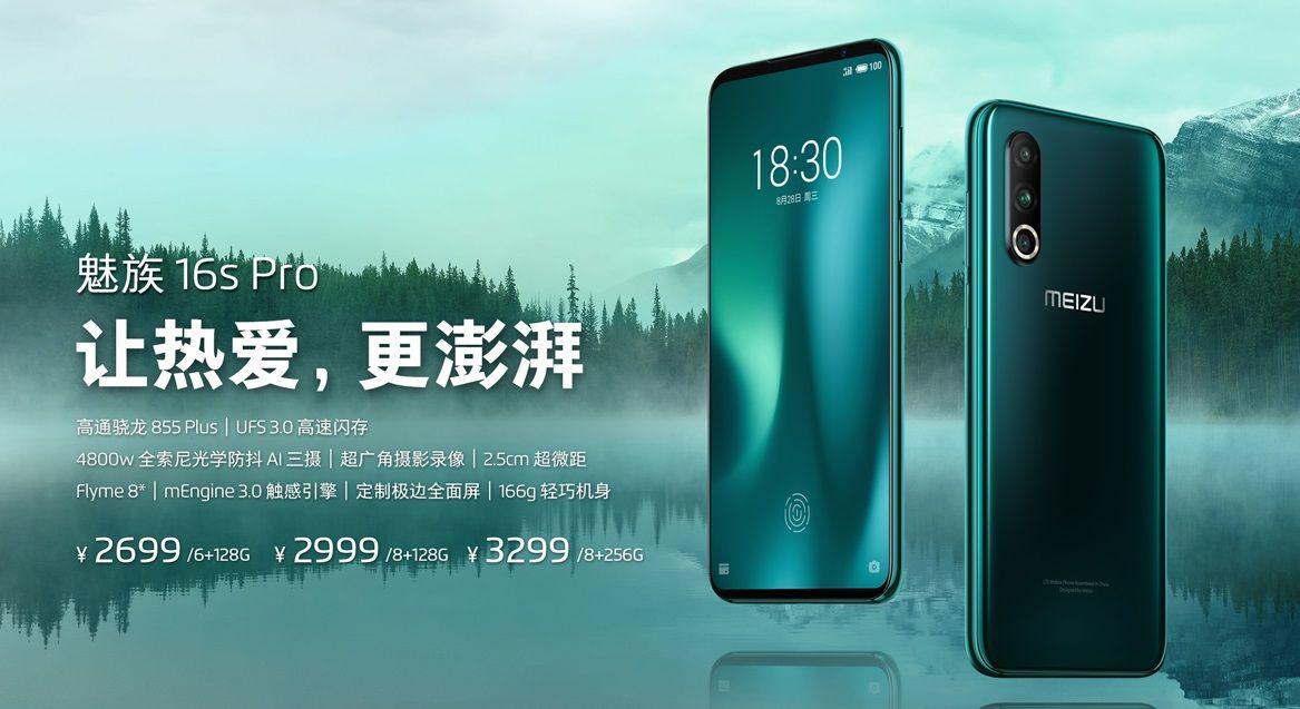 Meizu 16s Proの暮光森林(トワイライトフォレスト)を9月11日より販売開始