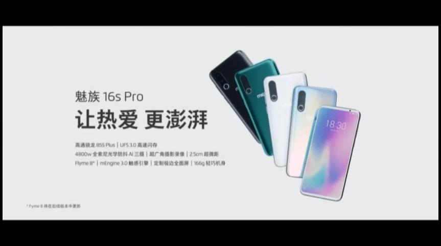 Meizu 16s Proを発表、Snapdragon 855 Plusやノッチレスデザインが特徴