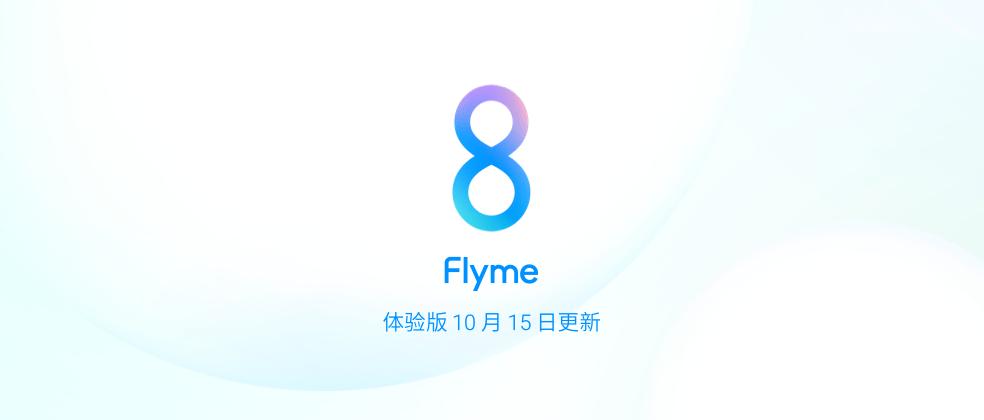 Flyme 8.19.10.15 betaがリリース