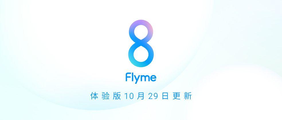 Flyme 8.19.10.29 betaがリリース