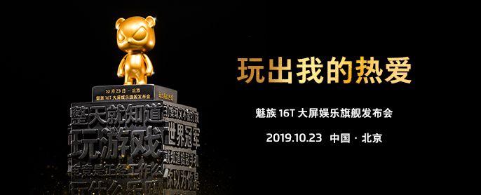 Meizu 16Tの発表会を10月23日に北京で開催
