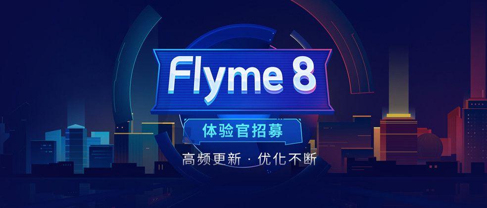 Meizu 16Tの初期搭載Flyme OSはFlyme 7.3、Flyme 8は購入直後に利用可能