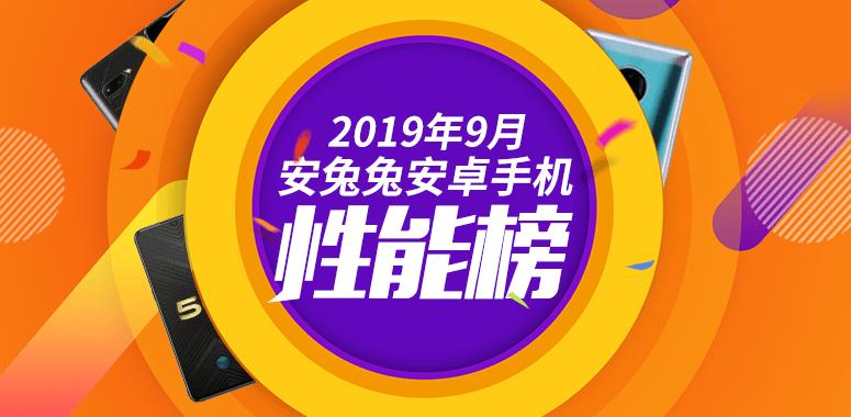 【2019年9月】AnTuTuベンチマークにおける中国市場のAndroid OS搭載デバイスのスコアランキングが公開