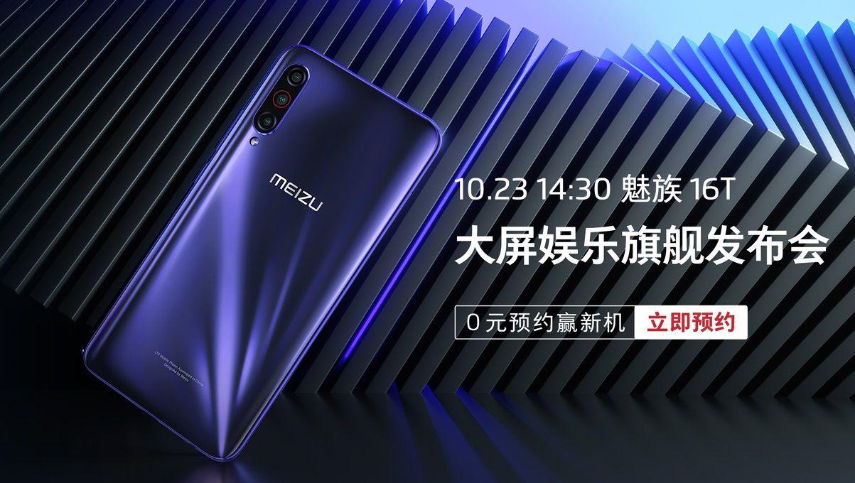 Meizu 16Tの先行予約受付を開始、Snapdragon 855+4000mAhを搭載