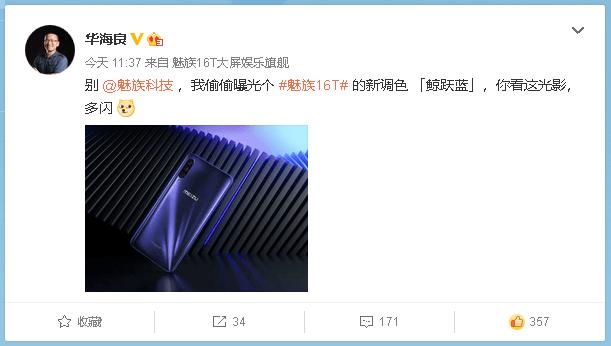 Meizu副総裁がMeizu 16Tにて初採用の新色「鯨躍藍(ホエールブルー)」を公開