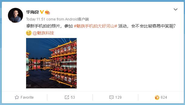 未発表製品Meizu 16Tで撮影した夜景写真を副総裁が公開