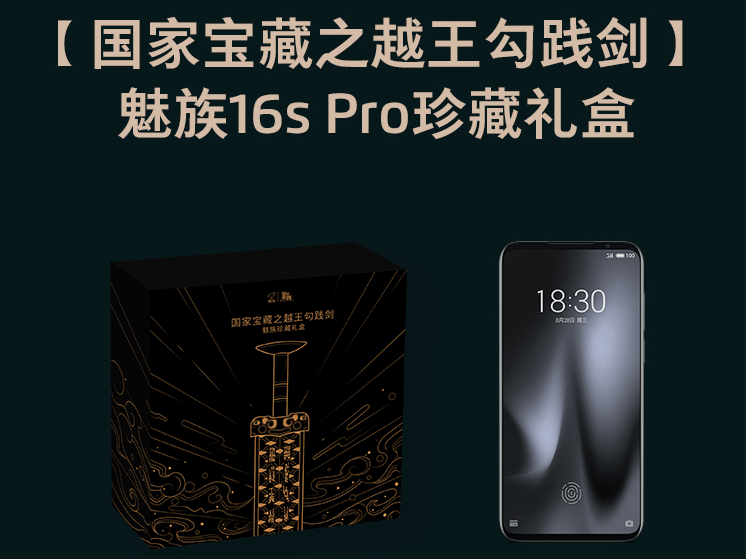 Meizu 16s Pro National Treasure Sword of Goujian Editionを発表、越王勾践剣のキーホルダーなどが付属
