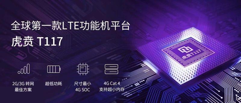 Unisoc Tiger T117を発表、フィーチャーフォン向け4G LTE対応SoC