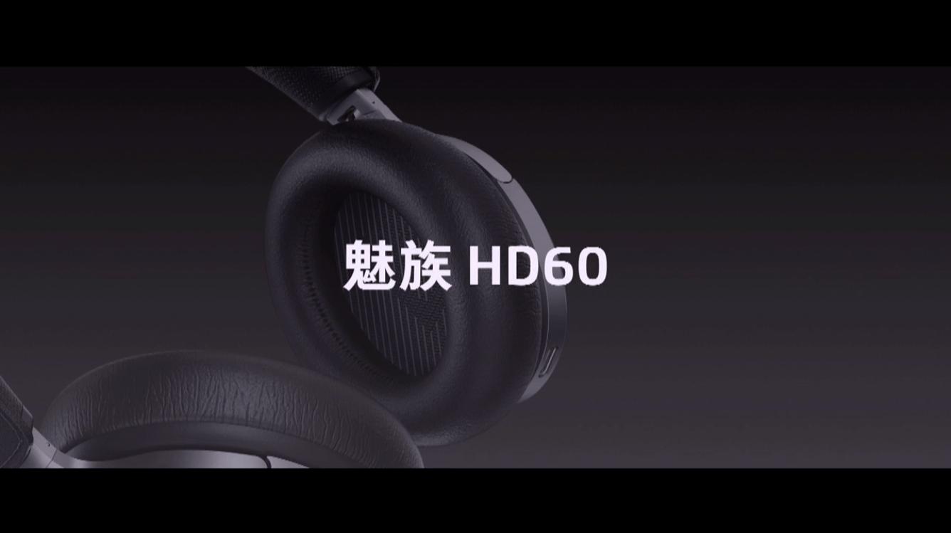 Meizu HD60 Bluetooth Headphoneを発表、Bluetooth 5.0に対応した密閉型ヘッドフォン