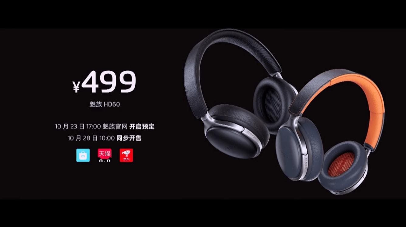Meizuがノイズキャンセリング機能に対応したヘッドフォン、Meizu HD60 ANCを開発中