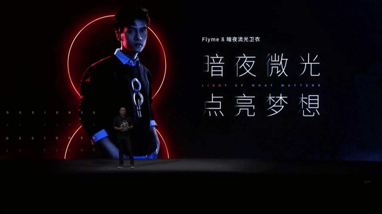 Flyme 8 Night Streamer Sweaterを発表、Flyme 8の誕生を記念したトレーナー