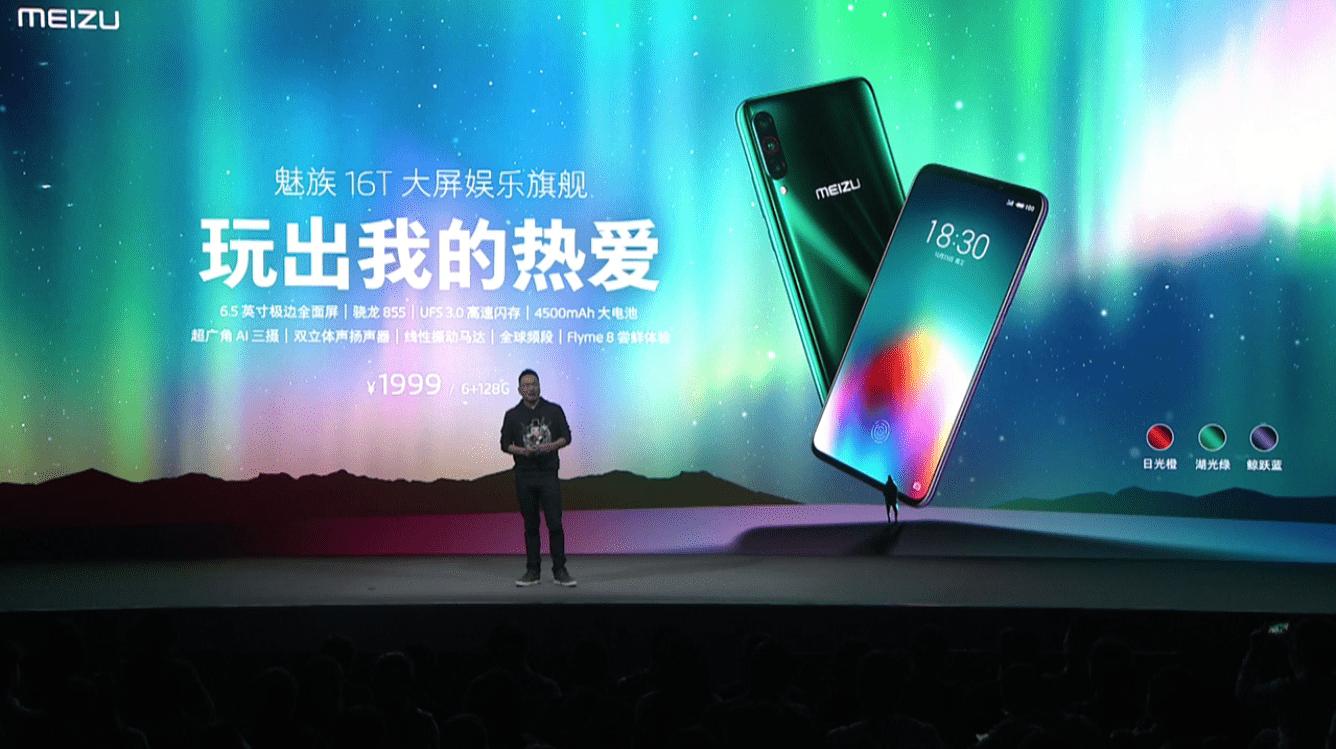 Meizu 16Tは2019年最後のスマートフォン、来年は5G対応スマートフォンを発表