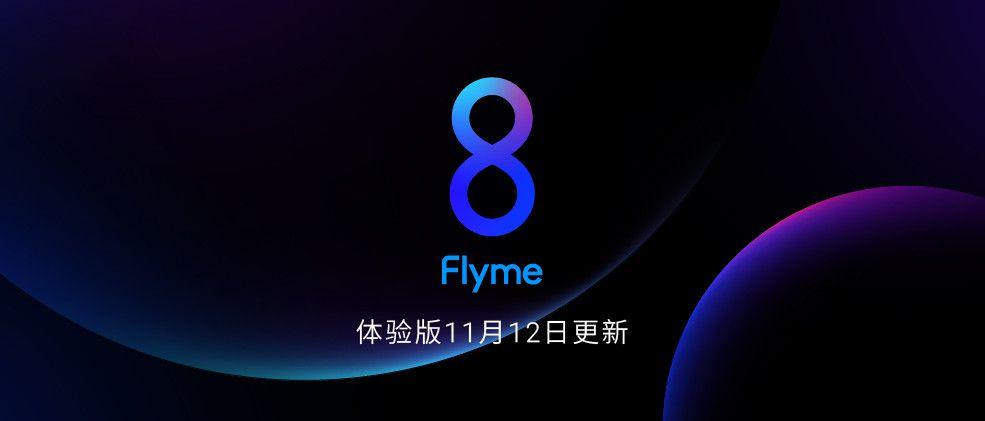 Flyme 8.19.11.12 betaがリリース