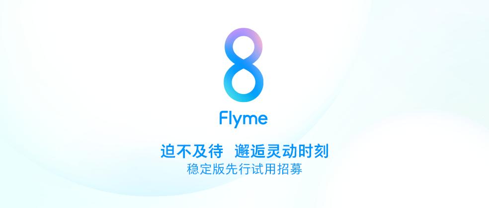Meizu Note9やMeizu X8等の第2ラウンド機種におけるFlyme 8.0.0.0A Stableの先行体験者を募集開始