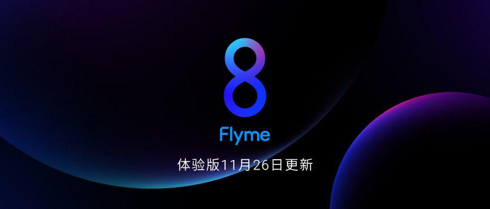 Flyme 8.19.11.26 betaがリリース