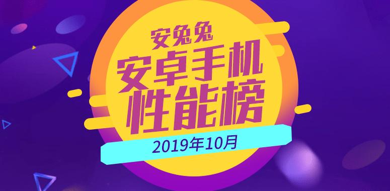 【2019年10月】AnTuTuベンチマークにおける中国市場のAndroid OS搭載デバイスのスコアランキングが公開