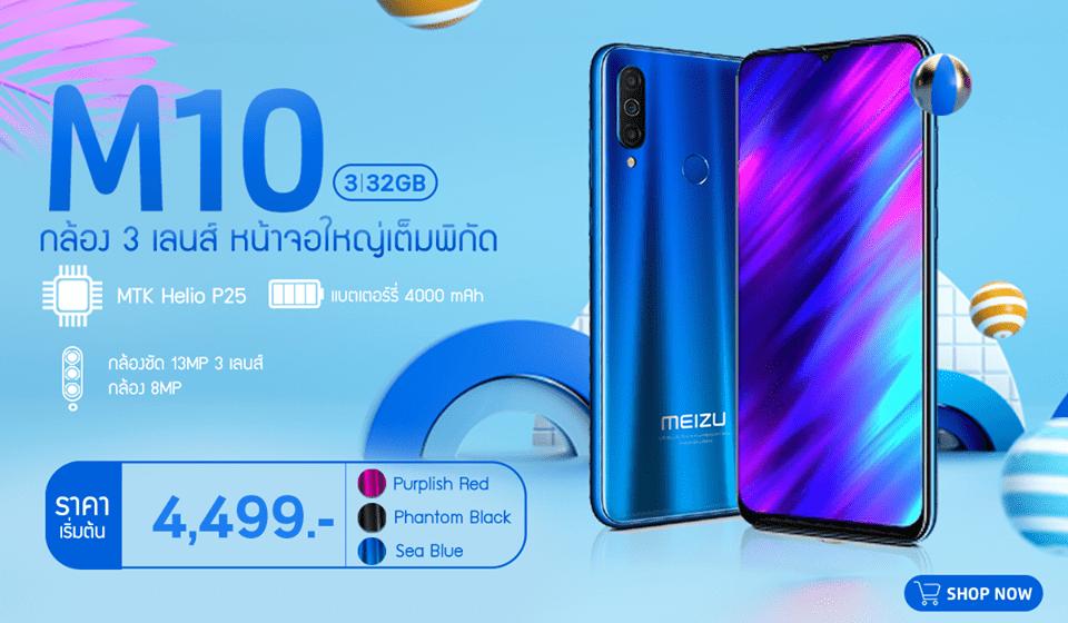 タイ市場向けにMeizu M10を発表、3GB+32GBが4,499THB(約16,200円)