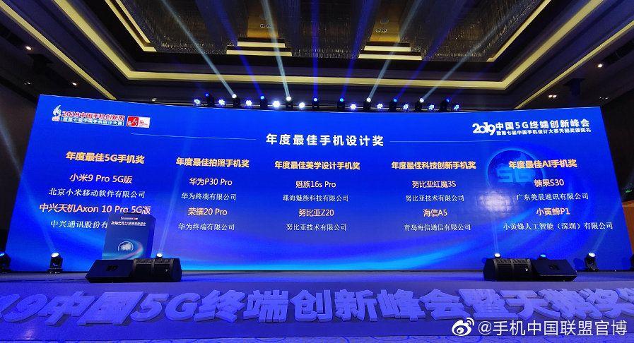 Meizu 16s Proが中国において最も優れたデザインの賞を受賞、対称美学を追求