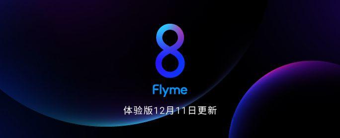 Flyme 8.19.12.10 betaがリリース