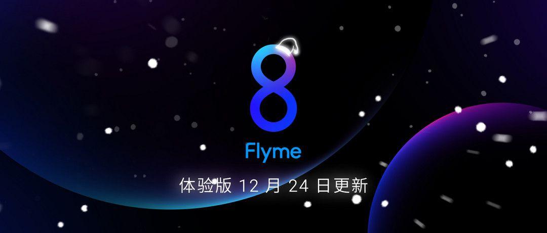 Flyme 8.19.12.24 betaがリリース