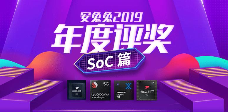 AnTuTuがSoC of the Year 2019を発表、5G本格スタートに向けて