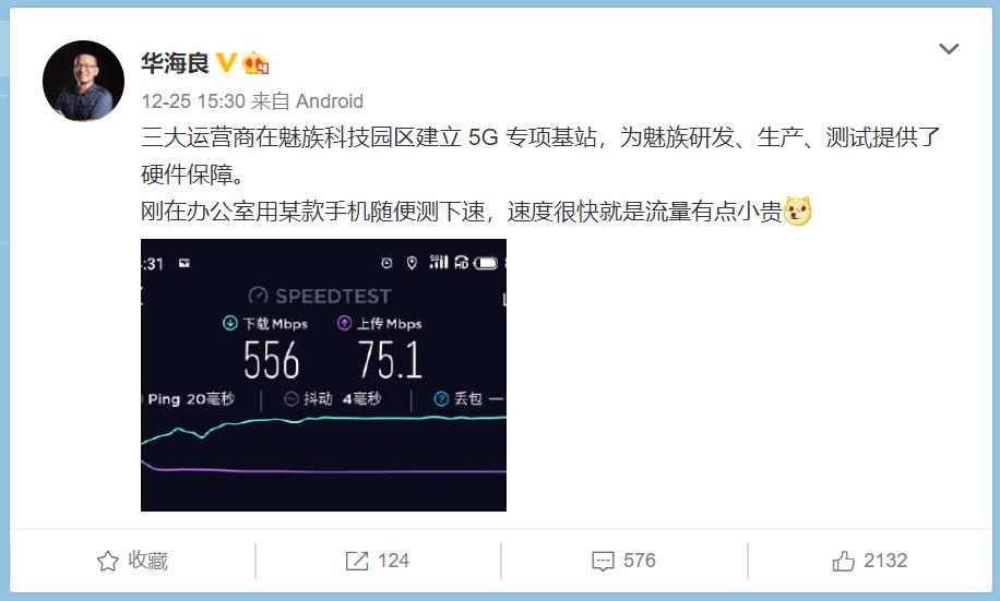 Meizuが5G対応スマホ開発の様子を公開、今回はスピードテスト