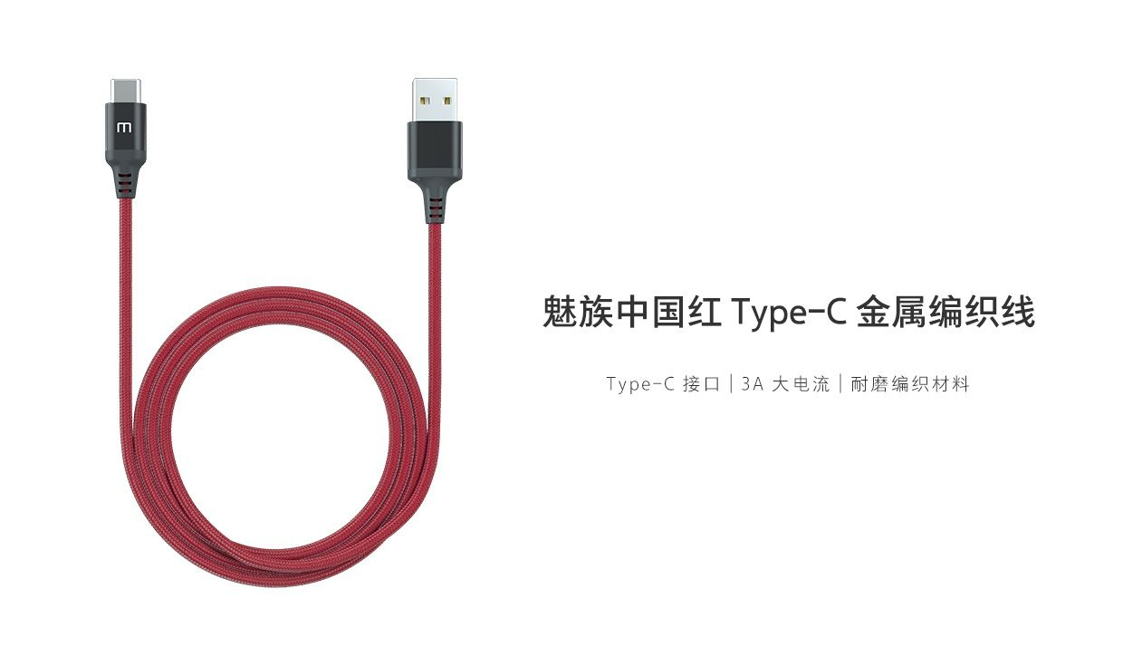 Meizu China Red Type-C Metal Cableを発表