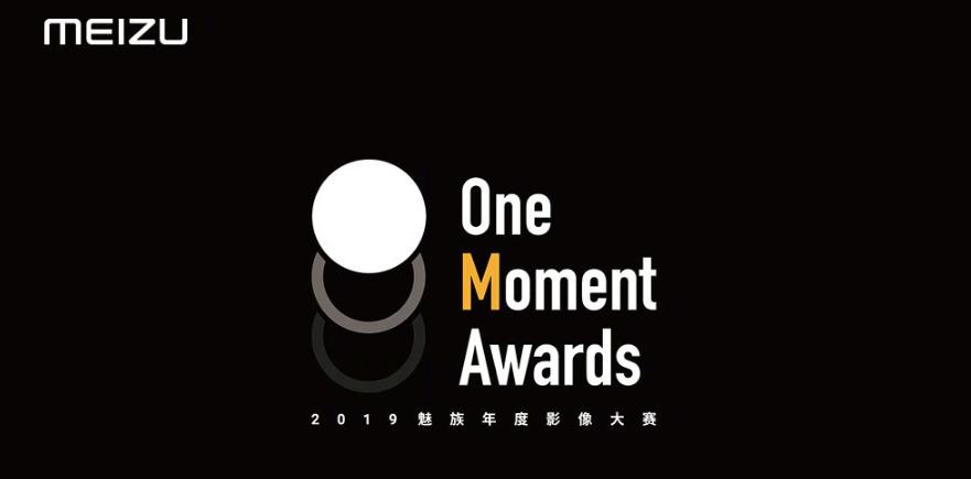 """OMA""の正体はOne Moment Awards、受賞者はMeizu 17の専属カメラマンに"