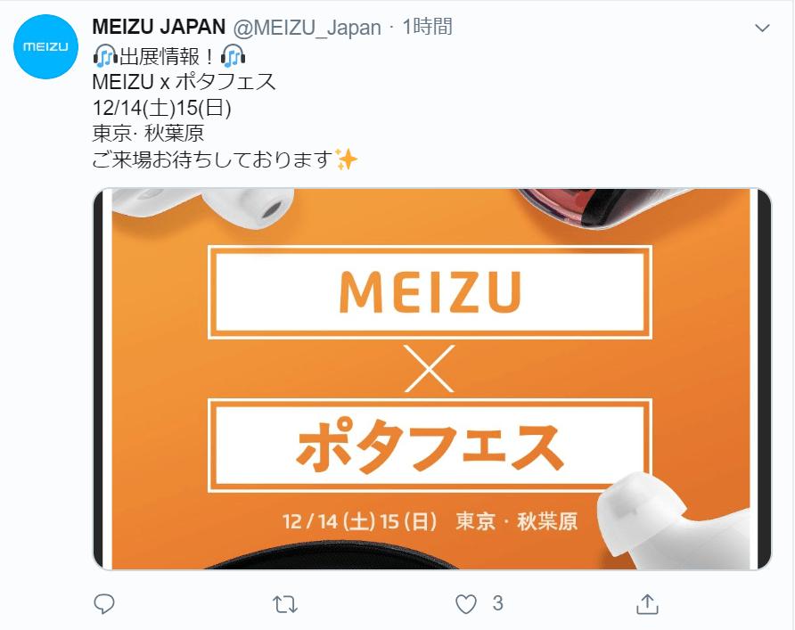東京で開催されるポタフェスにMeizuが参加、それに伴い公式Twitterアカウントが始動