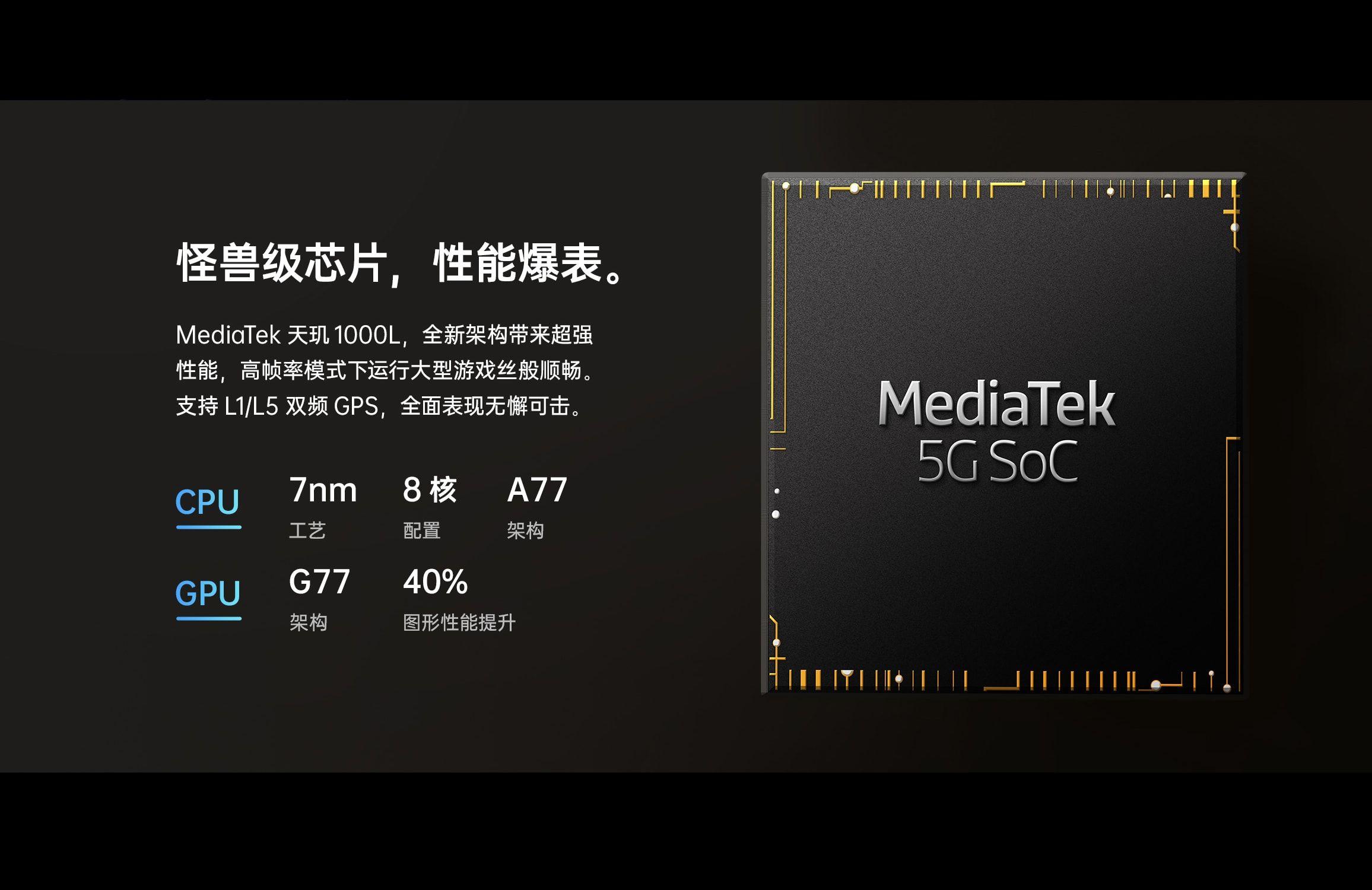 MediaTek Dimensity 1000Lのスペックが判明、Dimensity 1000の低クロック版