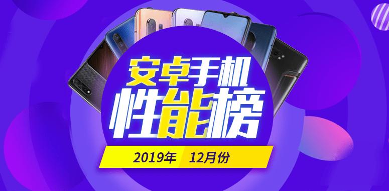 【2019年12月】AnTuTuベンチマークにおける中国市場のAndroid OS搭載デバイスのスコアランキングが公開