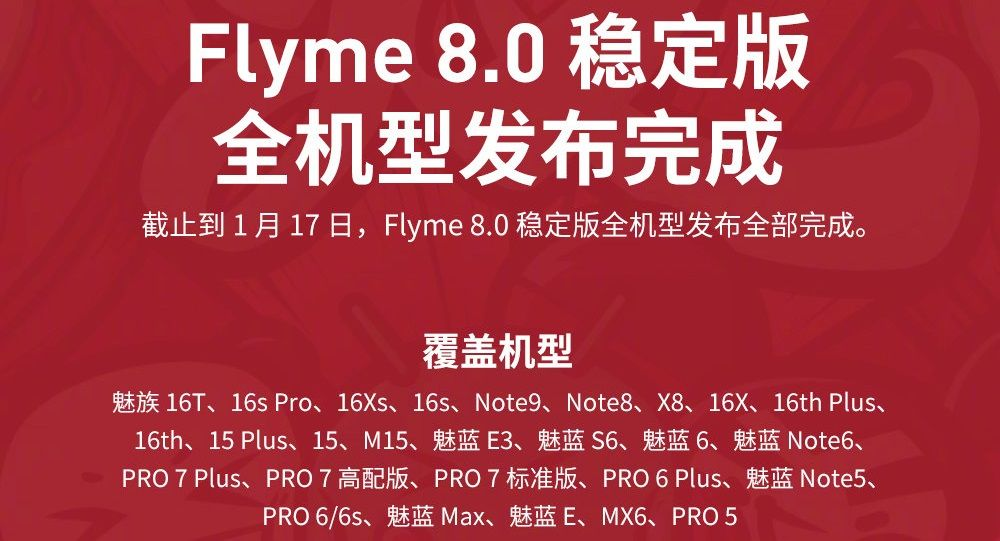 MeizuがFlyme 8.0A Stableの配信完了を報告、全28機種に
