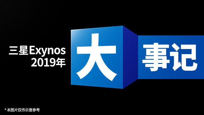Samsung Exynosの新ロゴの意味が判明、単純なデザインだが深い意味を持ったロゴに