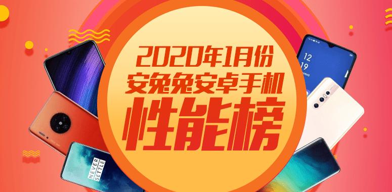 【2020年1月】AnTuTuベンチマークにおける中国市場のAndroid OS搭載デバイスのスコアランキングが公開