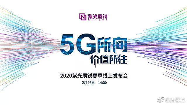 HisenseがUnisoc製5G SoCを搭載した新スマートフォン、Hisense F50 5Gを2月26日に発表