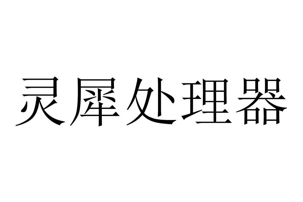 Huaweiが2月24日に霊犀(Lingxi)プロセッサーを発表へ、商標を取得